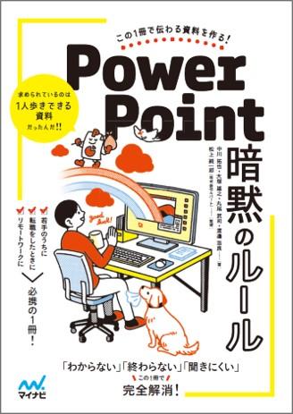 この1冊で伝わる資料を作る! PowerPoint 暗黙のルール